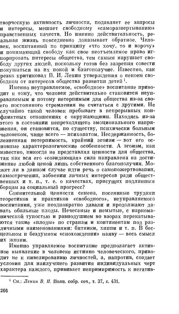 PDF. Резервы человеческой психики. Гримак Л. П. Страница 257. Читать онлайн