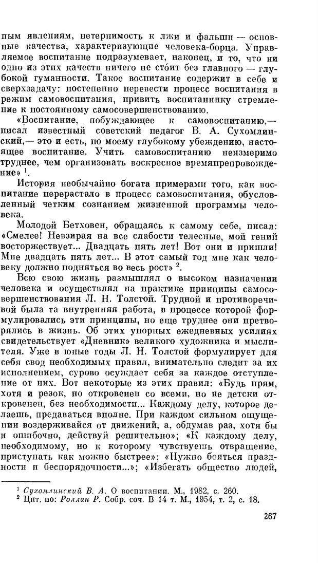 PDF. Резервы человеческой психики. Гримак Л. П. Страница 258. Читать онлайн