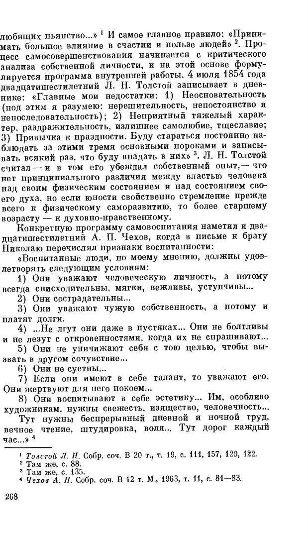 PDF. Резервы человеческой психики. Гримак Л. П. Страница 259. Читать онлайн