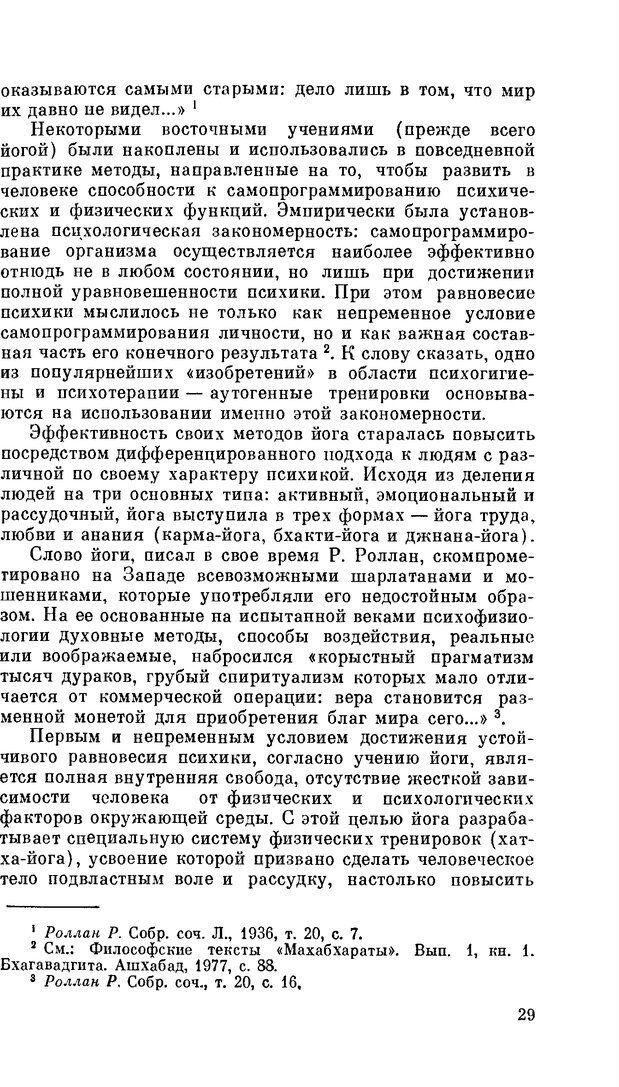 PDF. Резервы человеческой психики. Гримак Л. П. Страница 26. Читать онлайн
