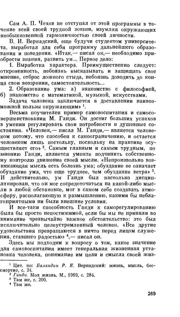 PDF. Резервы человеческой психики. Гримак Л. П. Страница 260. Читать онлайн