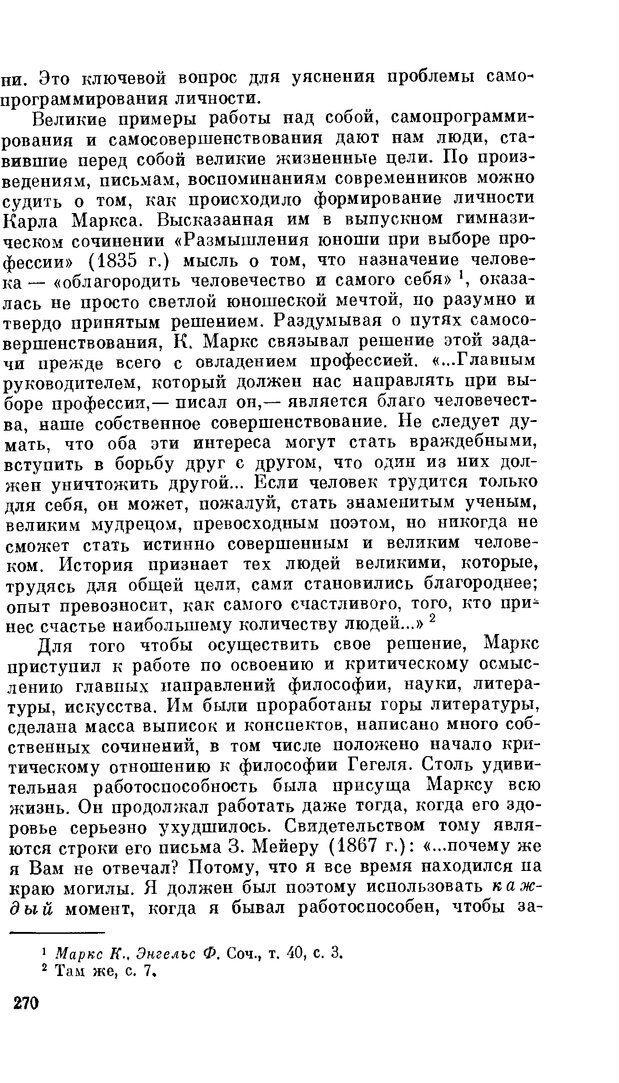 PDF. Резервы человеческой психики. Гримак Л. П. Страница 261. Читать онлайн