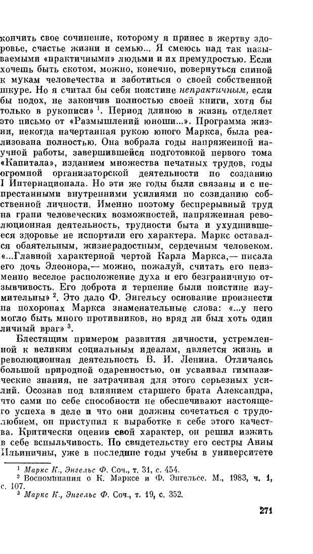 PDF. Резервы человеческой психики. Гримак Л. П. Страница 262. Читать онлайн