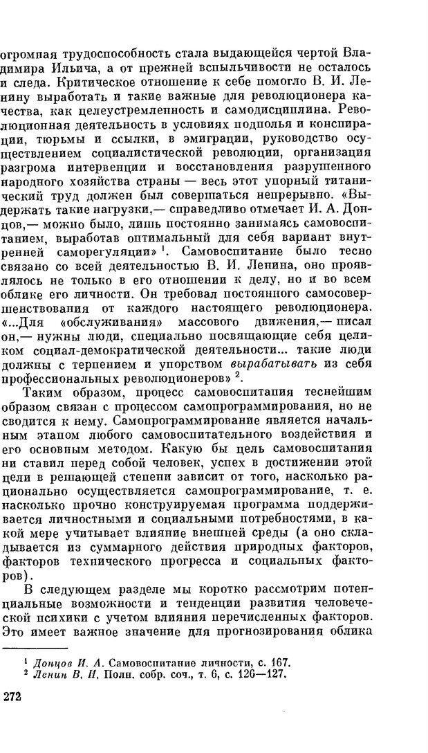 PDF. Резервы человеческой психики. Гримак Л. П. Страница 263. Читать онлайн