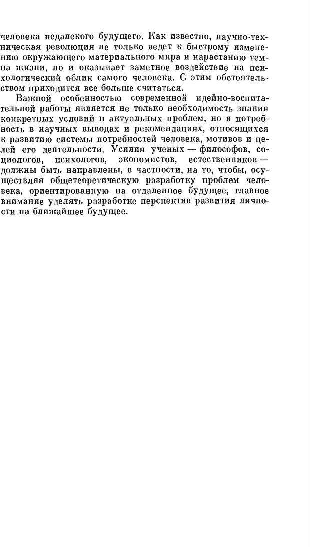 PDF. Резервы человеческой психики. Гримак Л. П. Страница 264. Читать онлайн