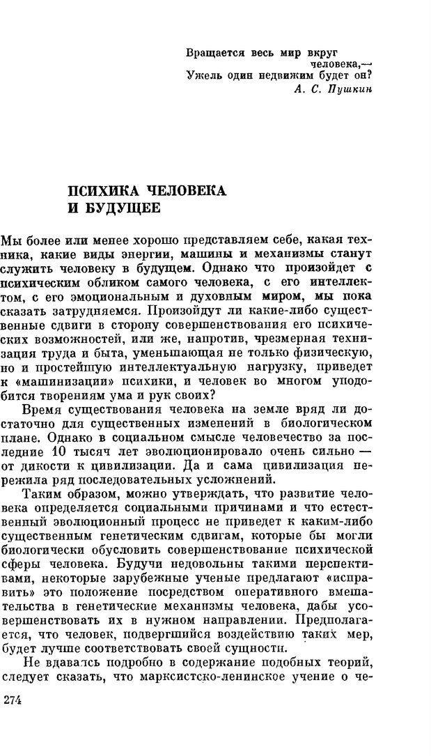 PDF. Резервы человеческой психики. Гримак Л. П. Страница 265. Читать онлайн