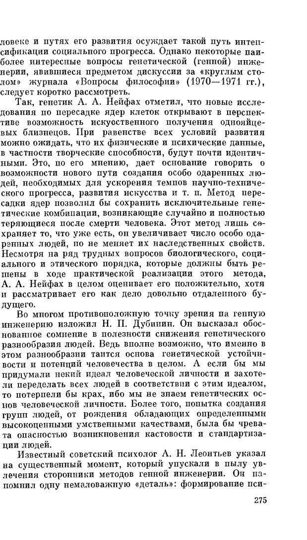 PDF. Резервы человеческой психики. Гримак Л. П. Страница 266. Читать онлайн