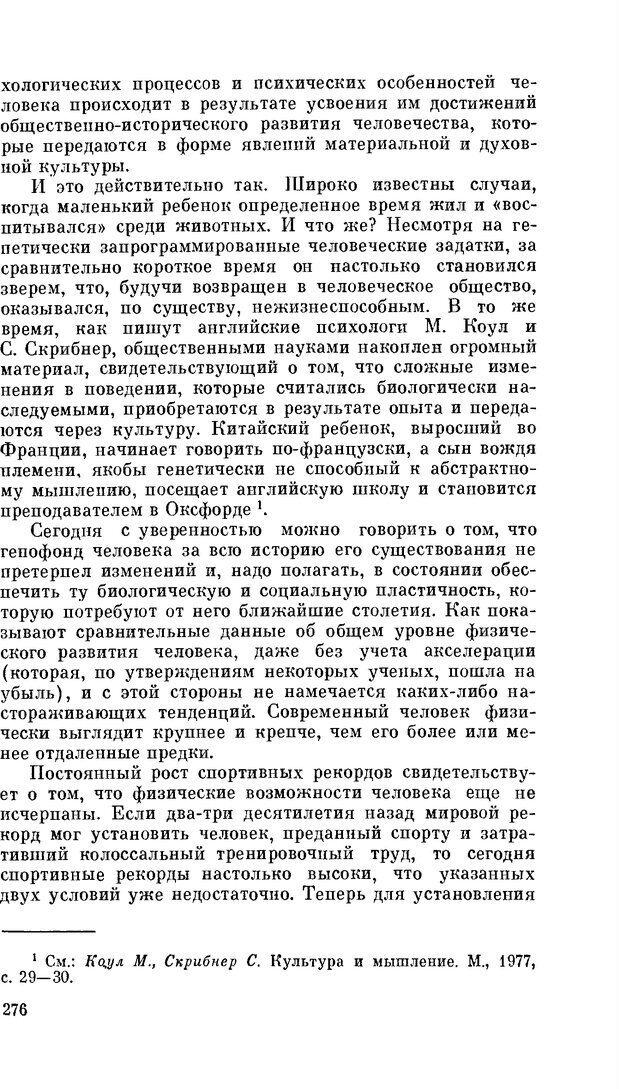PDF. Резервы человеческой психики. Гримак Л. П. Страница 267. Читать онлайн