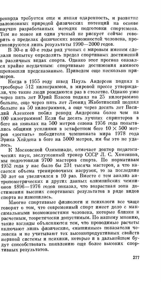 PDF. Резервы человеческой психики. Гримак Л. П. Страница 268. Читать онлайн