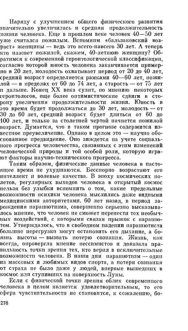 PDF. Резервы человеческой психики. Гримак Л. П. Страница 269. Читать онлайн