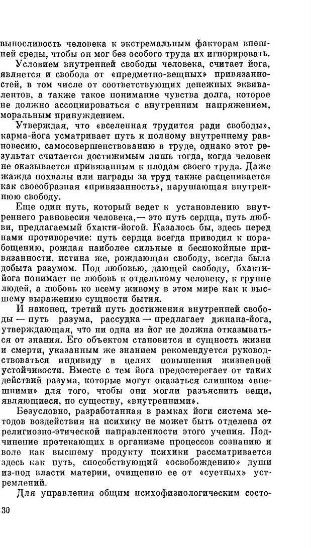 PDF. Резервы человеческой психики. Гримак Л. П. Страница 27. Читать онлайн