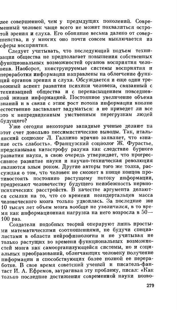 PDF. Резервы человеческой психики. Гримак Л. П. Страница 270. Читать онлайн