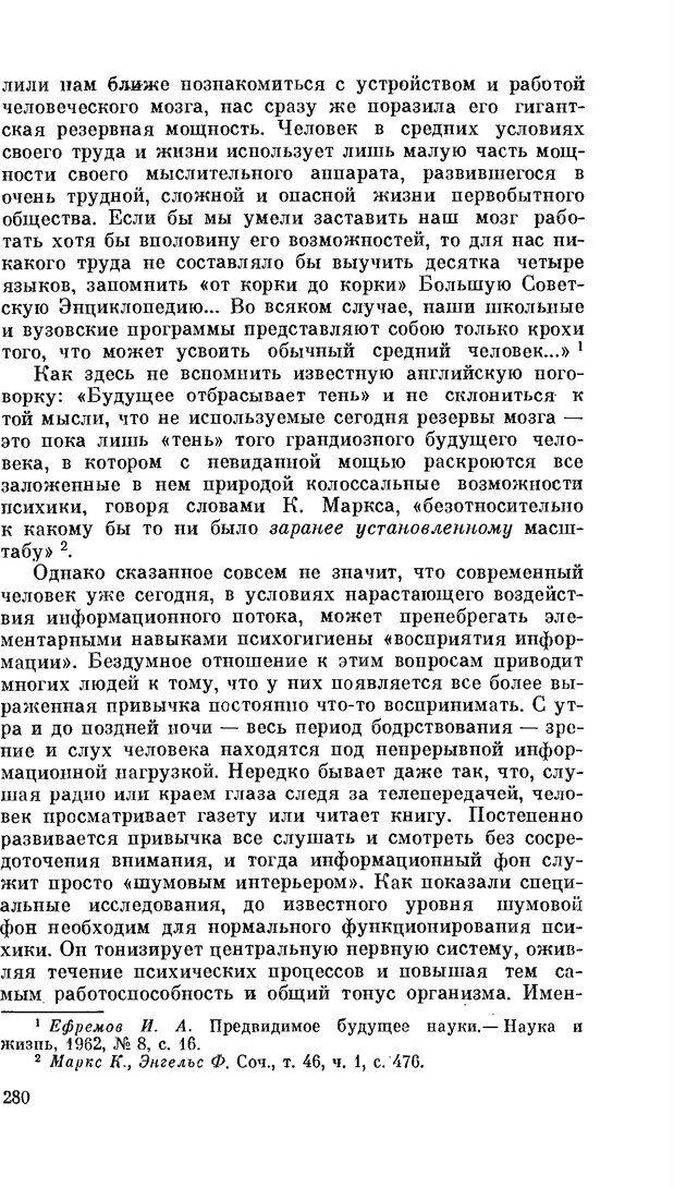 PDF. Резервы человеческой психики. Гримак Л. П. Страница 271. Читать онлайн