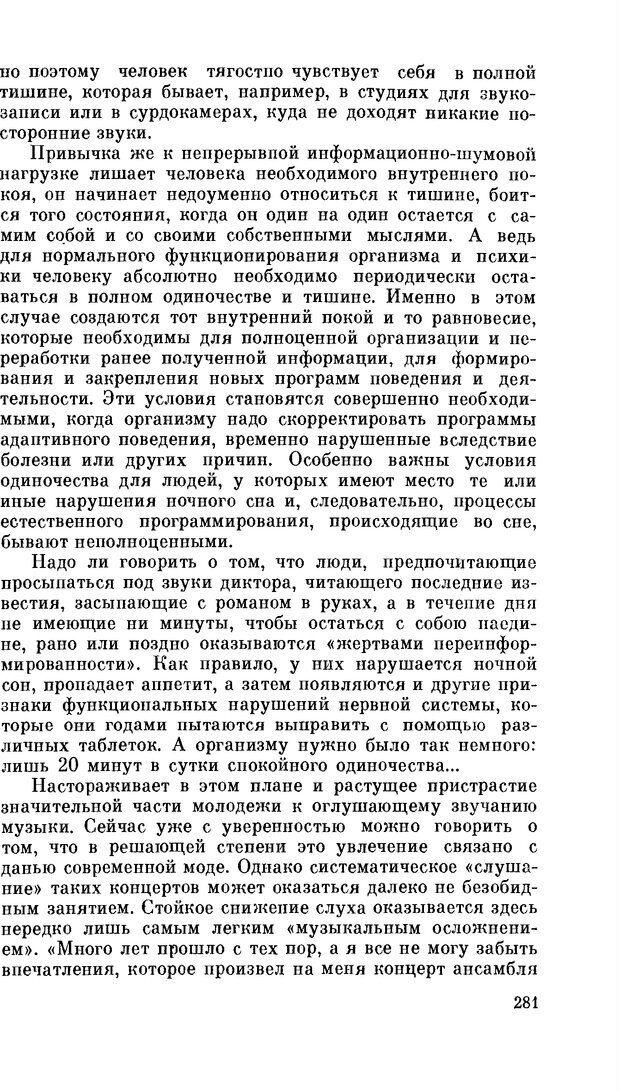 PDF. Резервы человеческой психики. Гримак Л. П. Страница 272. Читать онлайн