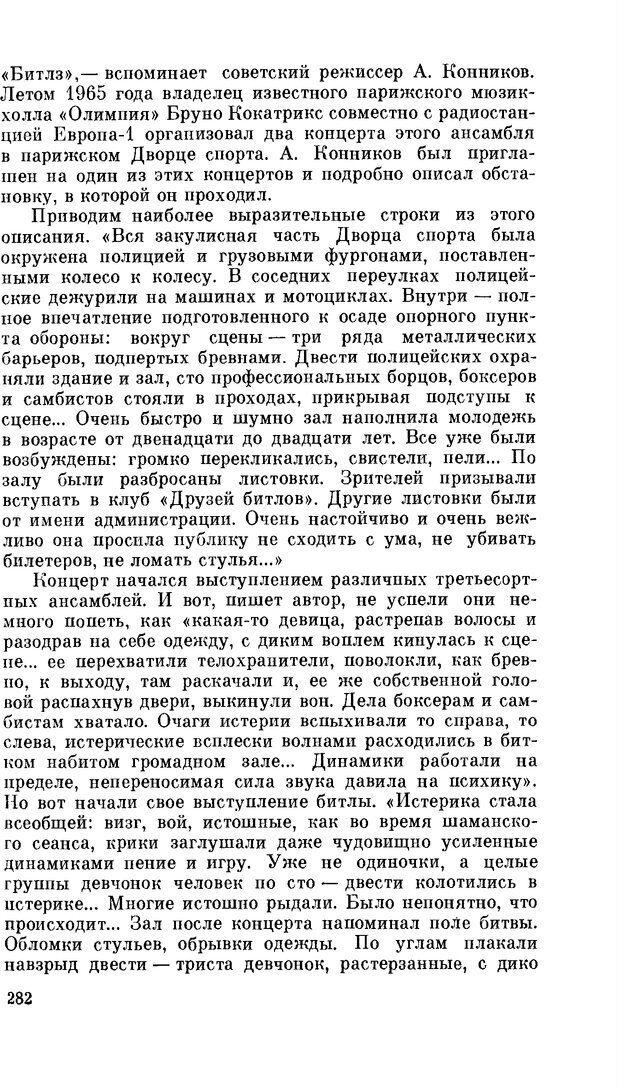PDF. Резервы человеческой психики. Гримак Л. П. Страница 273. Читать онлайн