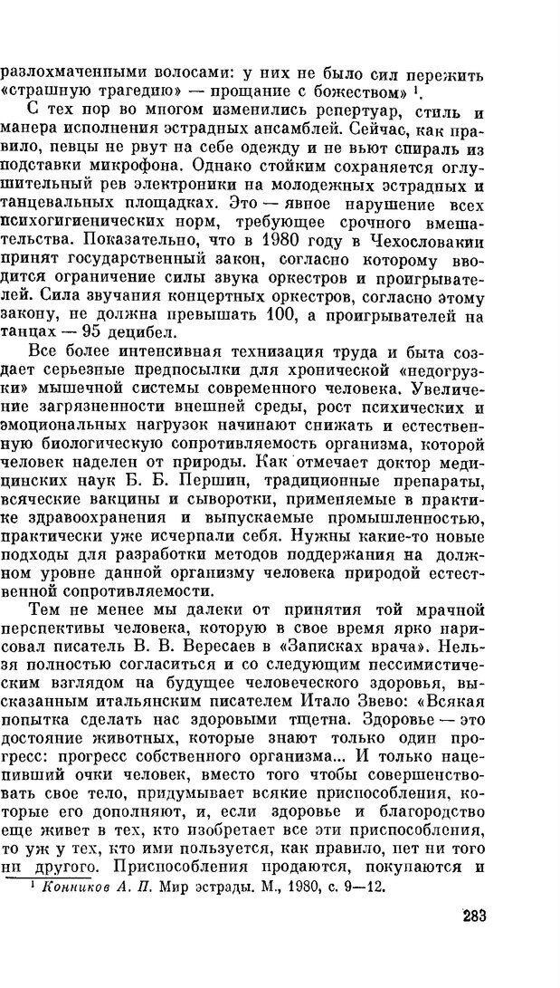 PDF. Резервы человеческой психики. Гримак Л. П. Страница 274. Читать онлайн