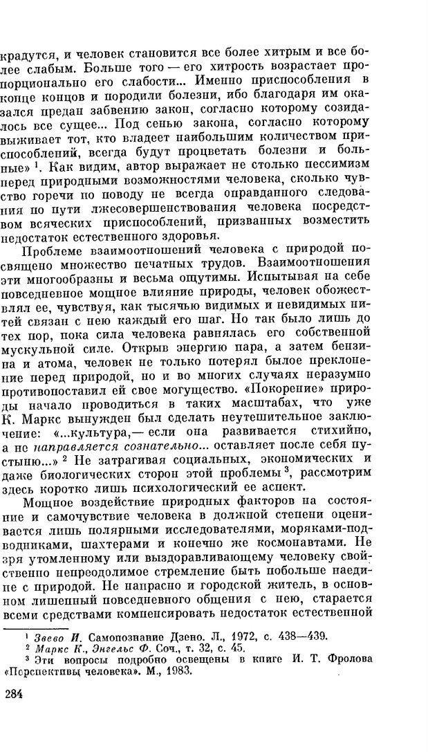 PDF. Резервы человеческой психики. Гримак Л. П. Страница 275. Читать онлайн