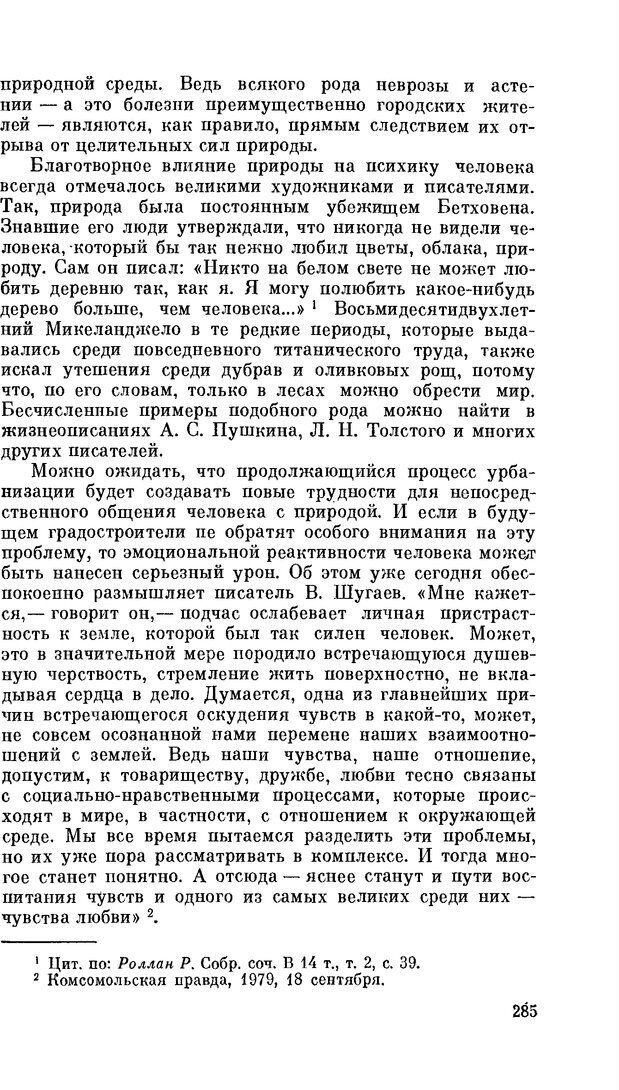 PDF. Резервы человеческой психики. Гримак Л. П. Страница 276. Читать онлайн