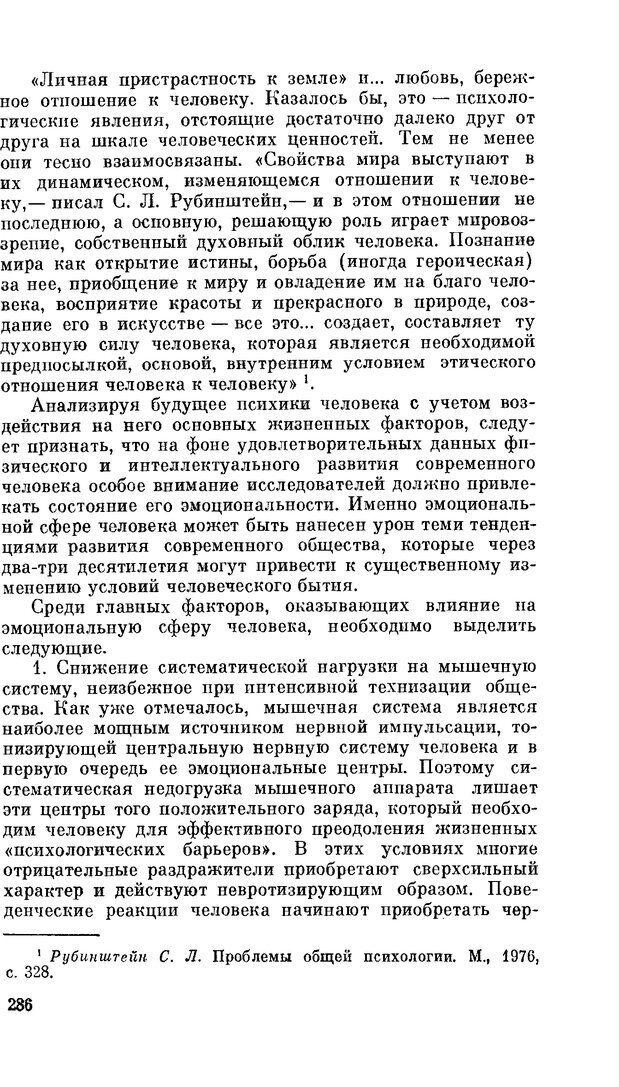 PDF. Резервы человеческой психики. Гримак Л. П. Страница 277. Читать онлайн