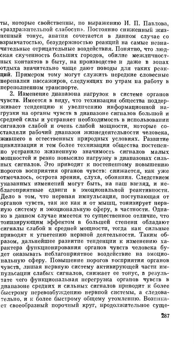 PDF. Резервы человеческой психики. Гримак Л. П. Страница 278. Читать онлайн