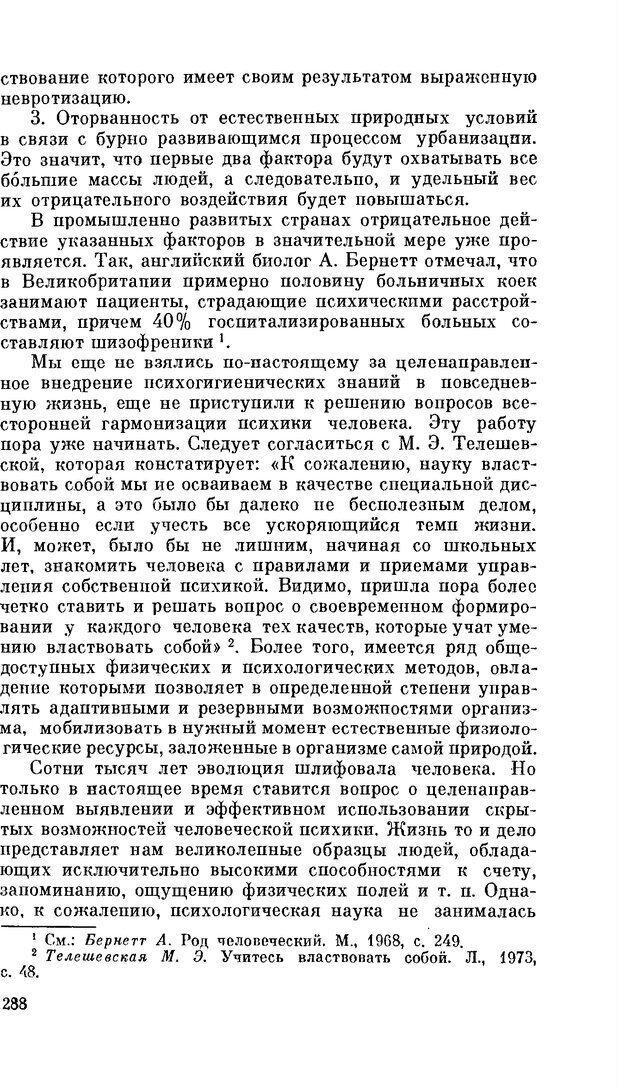 PDF. Резервы человеческой психики. Гримак Л. П. Страница 279. Читать онлайн