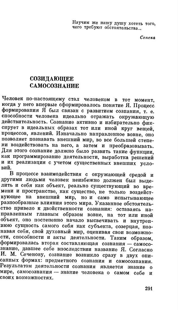 PDF. Резервы человеческой психики. Гримак Л. П. Страница 282. Читать онлайн