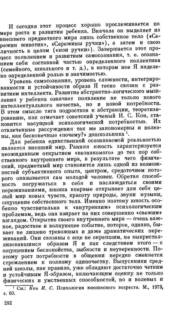 PDF. Резервы человеческой психики. Гримак Л. П. Страница 283. Читать онлайн