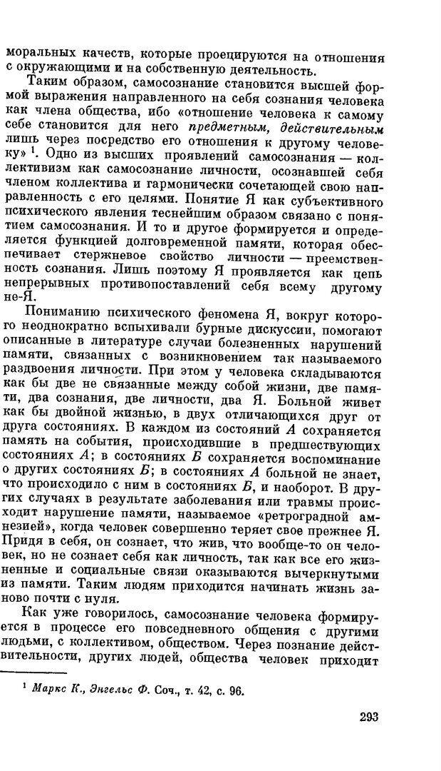 PDF. Резервы человеческой психики. Гримак Л. П. Страница 284. Читать онлайн
