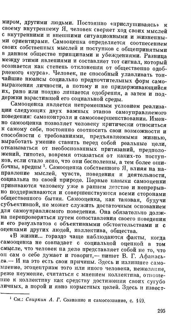PDF. Резервы человеческой психики. Гримак Л. П. Страница 286. Читать онлайн