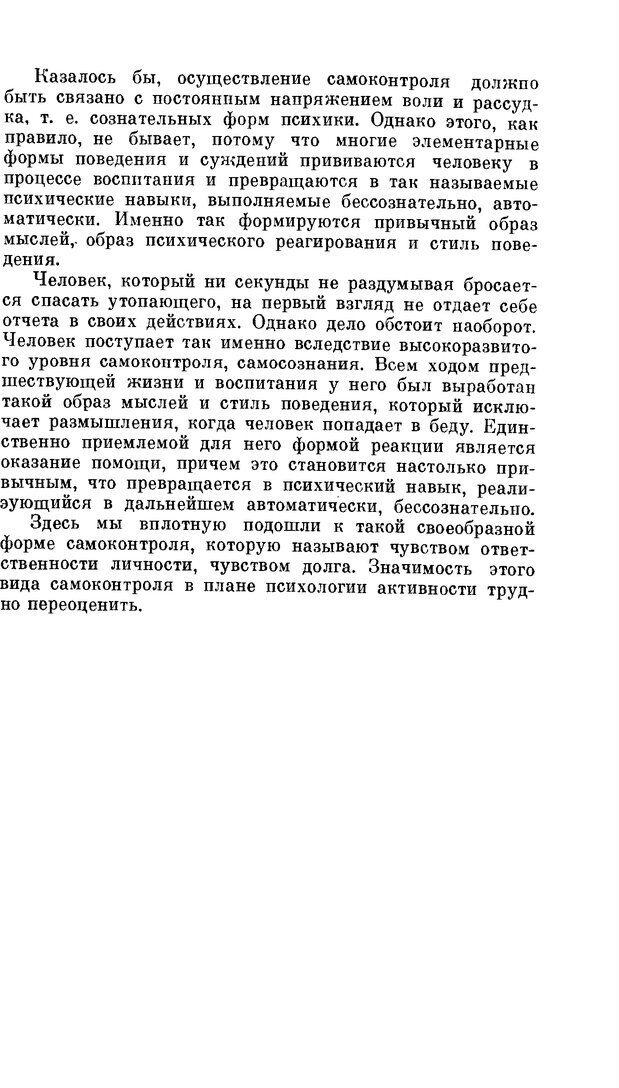 PDF. Резервы человеческой психики. Гримак Л. П. Страница 288. Читать онлайн