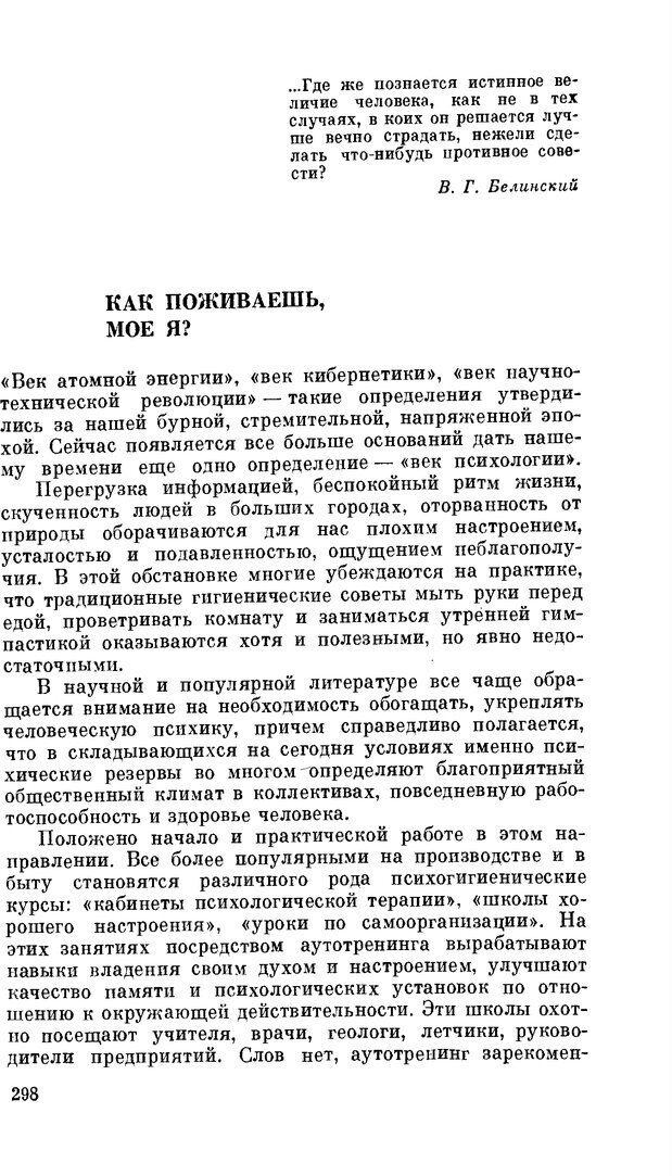 PDF. Резервы человеческой психики. Гримак Л. П. Страница 289. Читать онлайн