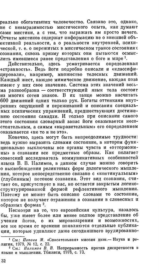 PDF. Резервы человеческой психики. Гримак Л. П. Страница 29. Читать онлайн
