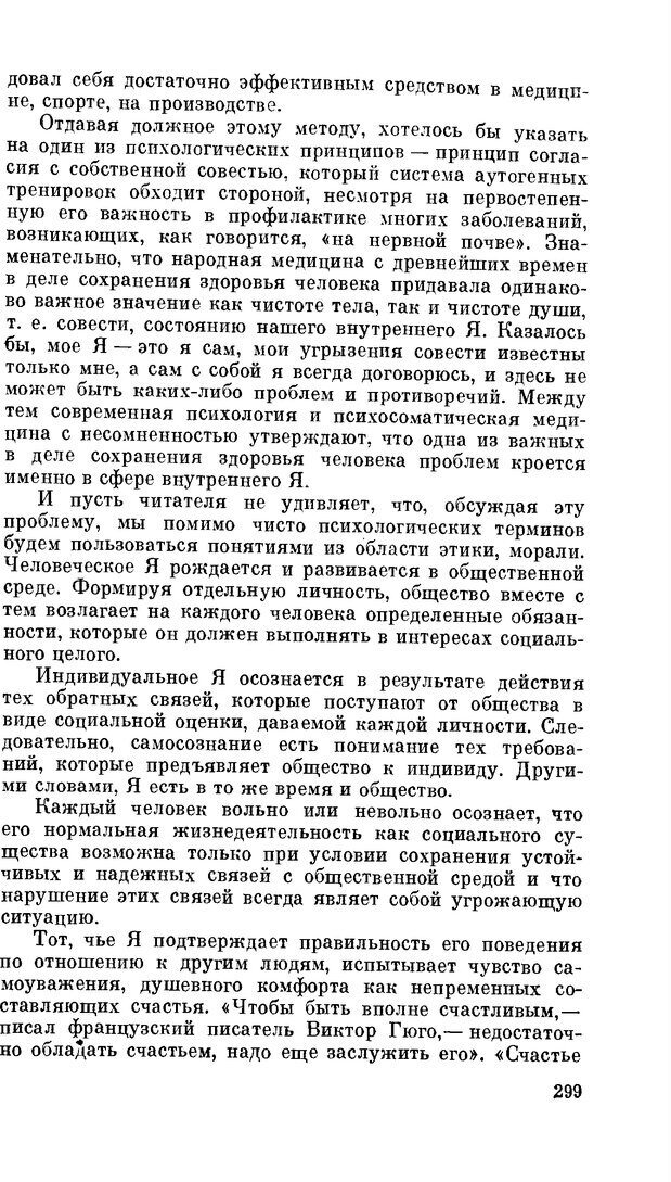 PDF. Резервы человеческой психики. Гримак Л. П. Страница 290. Читать онлайн