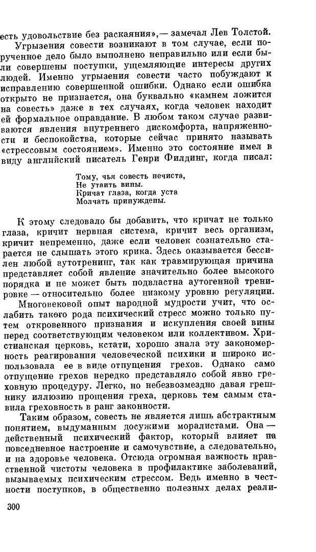 PDF. Резервы человеческой психики. Гримак Л. П. Страница 291. Читать онлайн