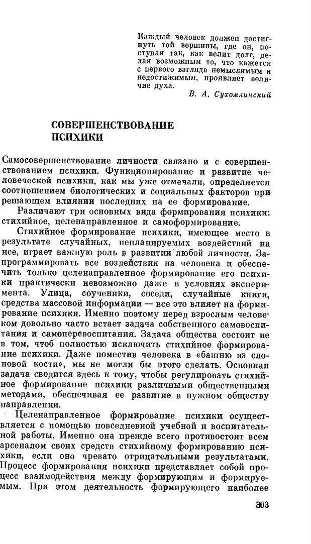 PDF. Резервы человеческой психики. Гримак Л. П. Страница 294. Читать онлайн