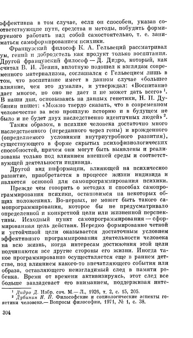 PDF. Резервы человеческой психики. Гримак Л. П. Страница 295. Читать онлайн