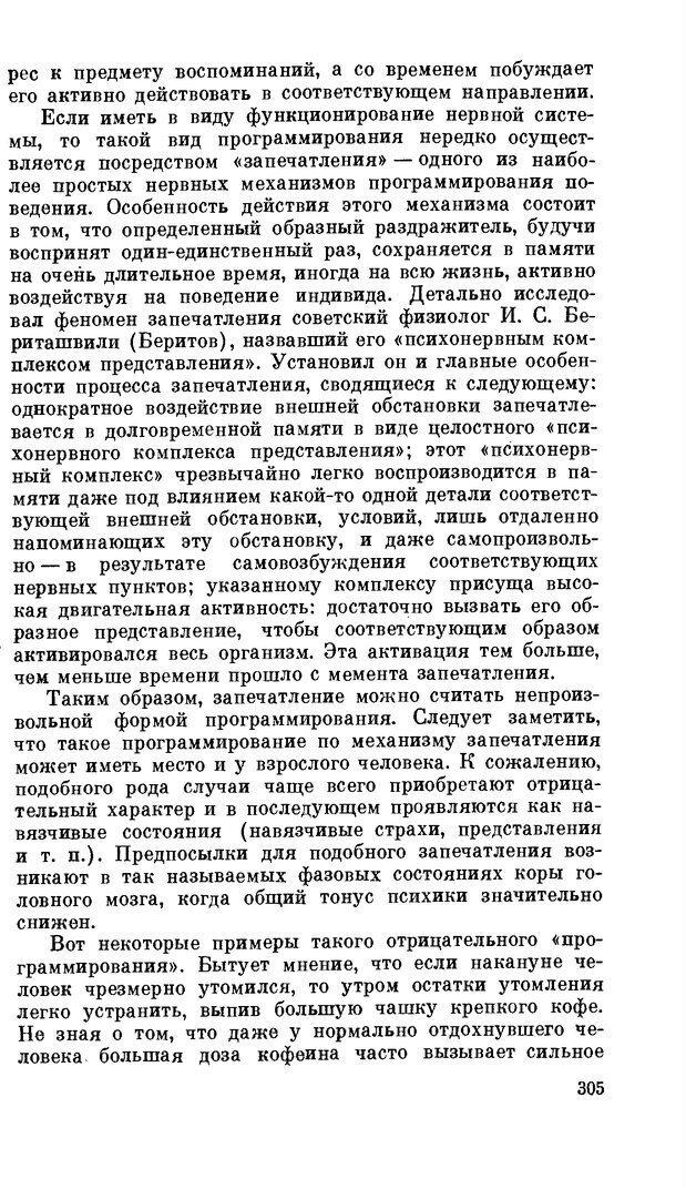 PDF. Резервы человеческой психики. Гримак Л. П. Страница 296. Читать онлайн