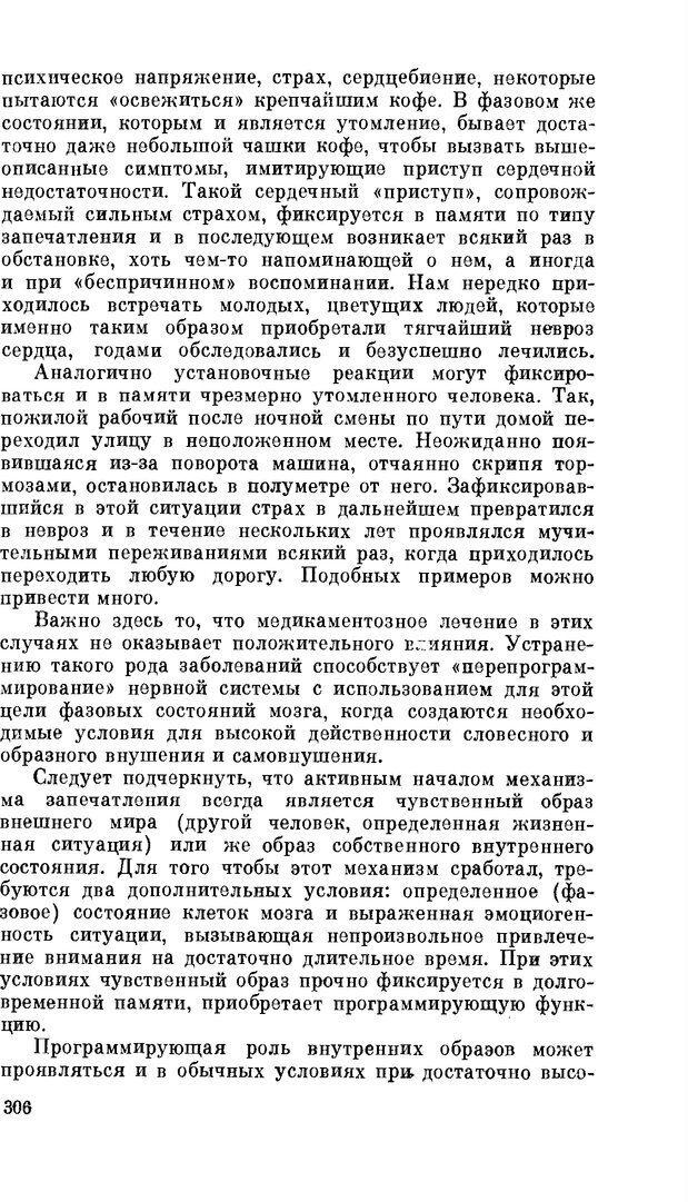 PDF. Резервы человеческой психики. Гримак Л. П. Страница 297. Читать онлайн