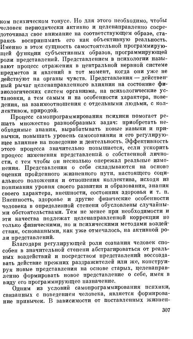 PDF. Резервы человеческой психики. Гримак Л. П. Страница 298. Читать онлайн