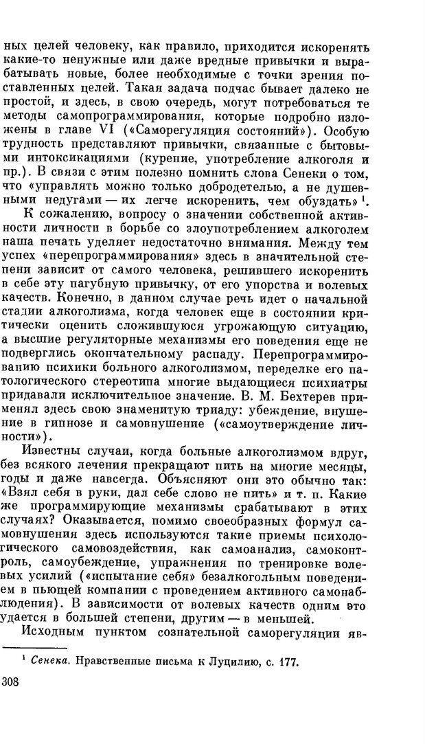 PDF. Резервы человеческой психики. Гримак Л. П. Страница 299. Читать онлайн