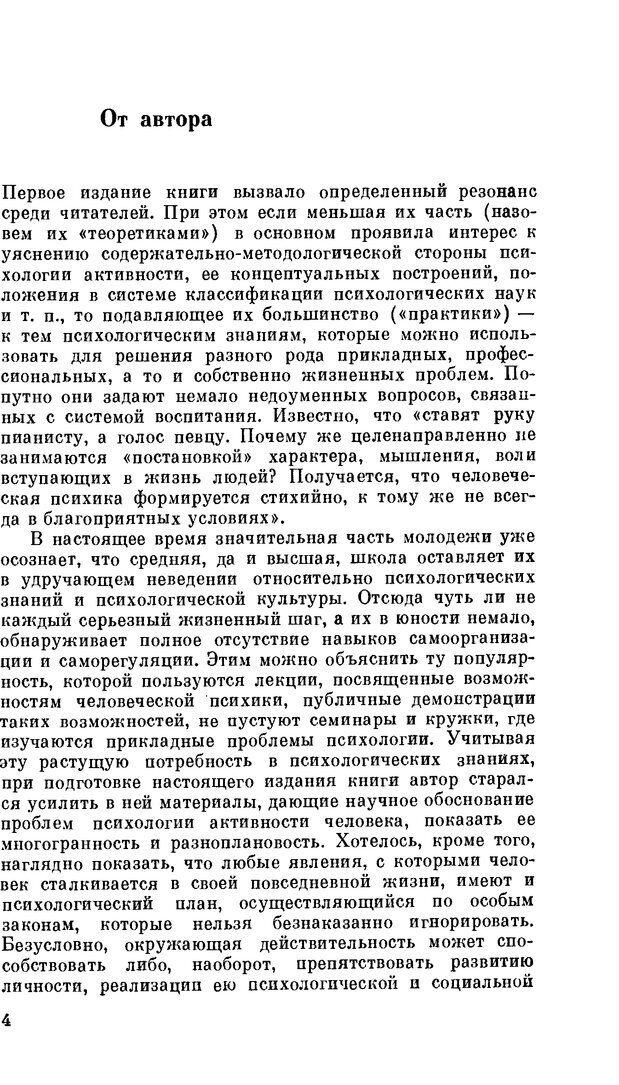 PDF. Резервы человеческой психики. Гримак Л. П. Страница 3. Читать онлайн