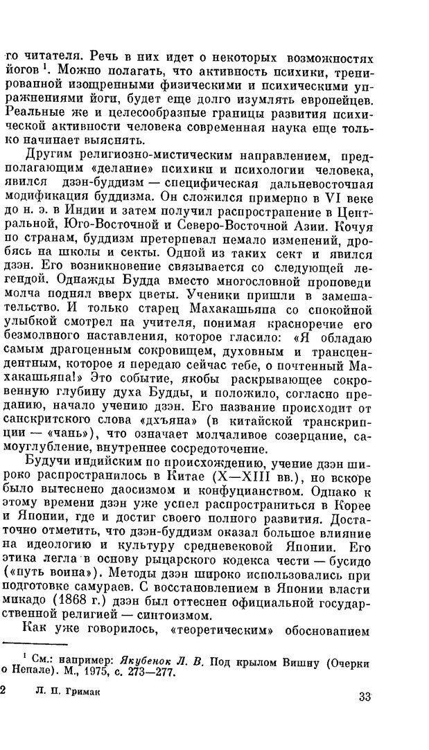 PDF. Резервы человеческой психики. Гримак Л. П. Страница 30. Читать онлайн