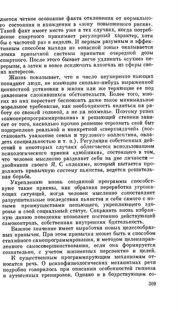 PDF. Резервы человеческой психики. Гримак Л. П. Страница 300. Читать онлайн
