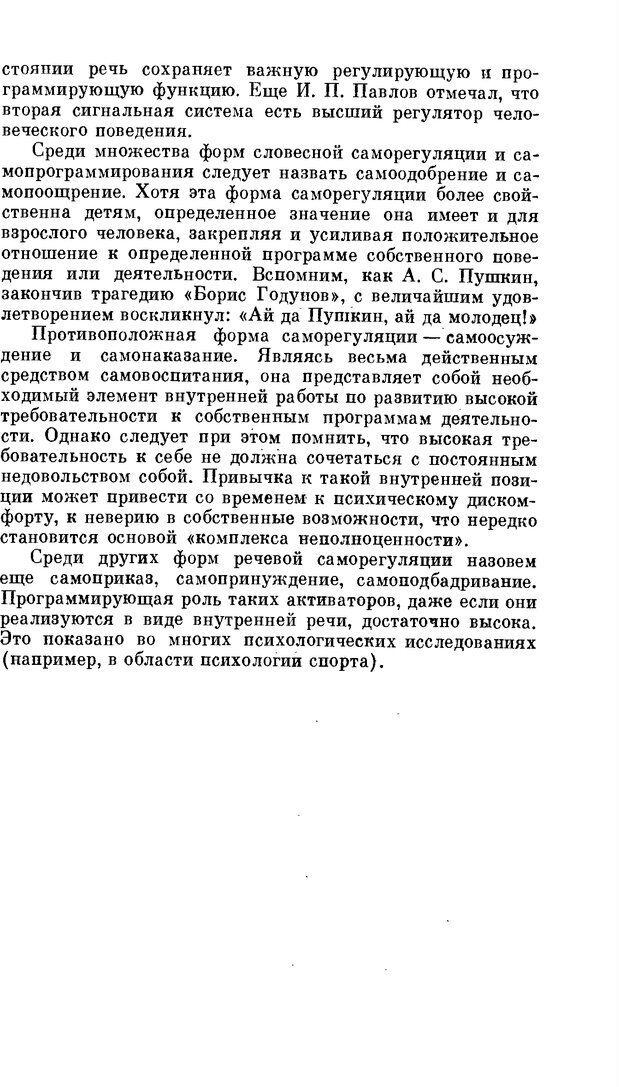 PDF. Резервы человеческой психики. Гримак Л. П. Страница 301. Читать онлайн