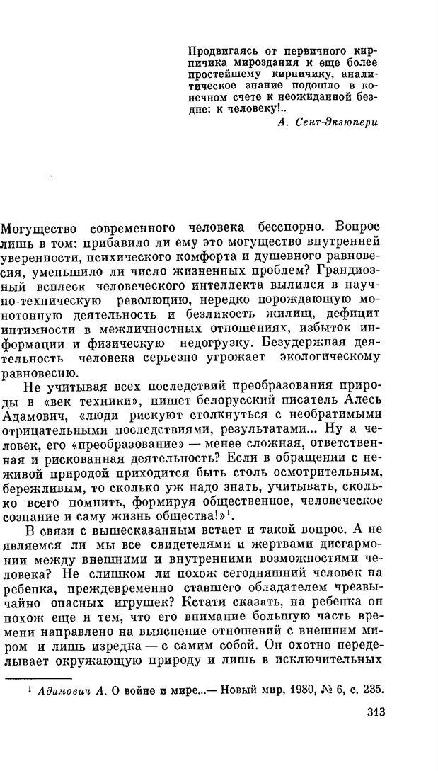 PDF. Резервы человеческой психики. Гримак Л. П. Страница 303. Читать онлайн