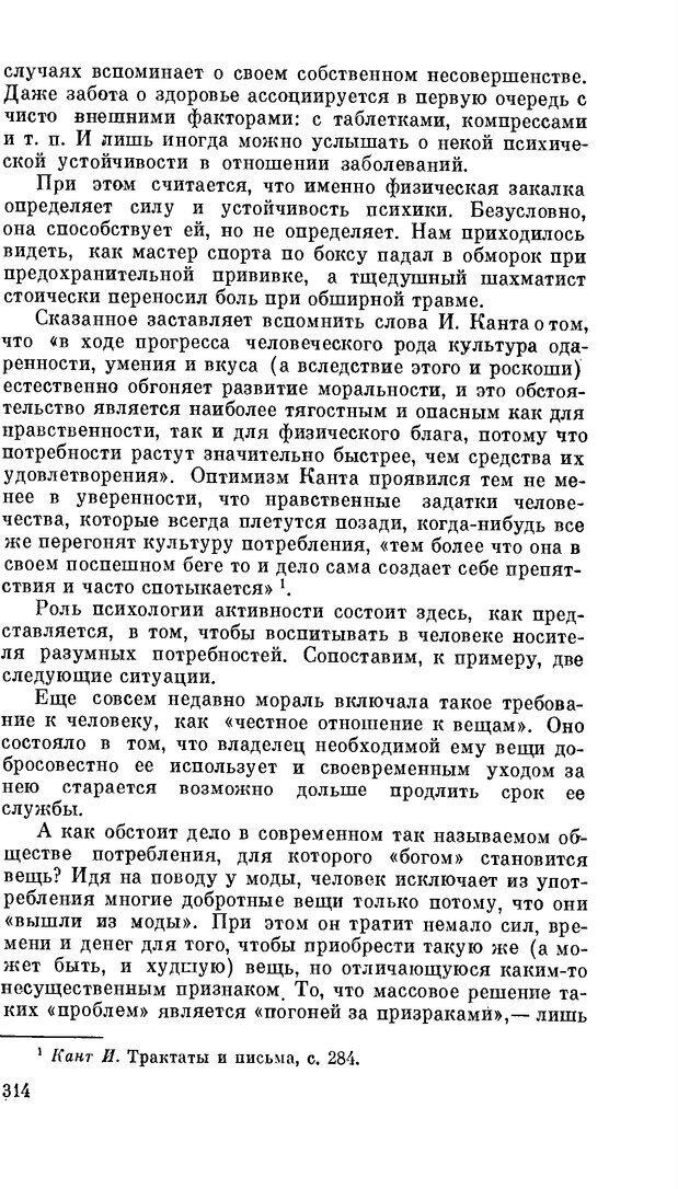 PDF. Резервы человеческой психики. Гримак Л. П. Страница 304. Читать онлайн