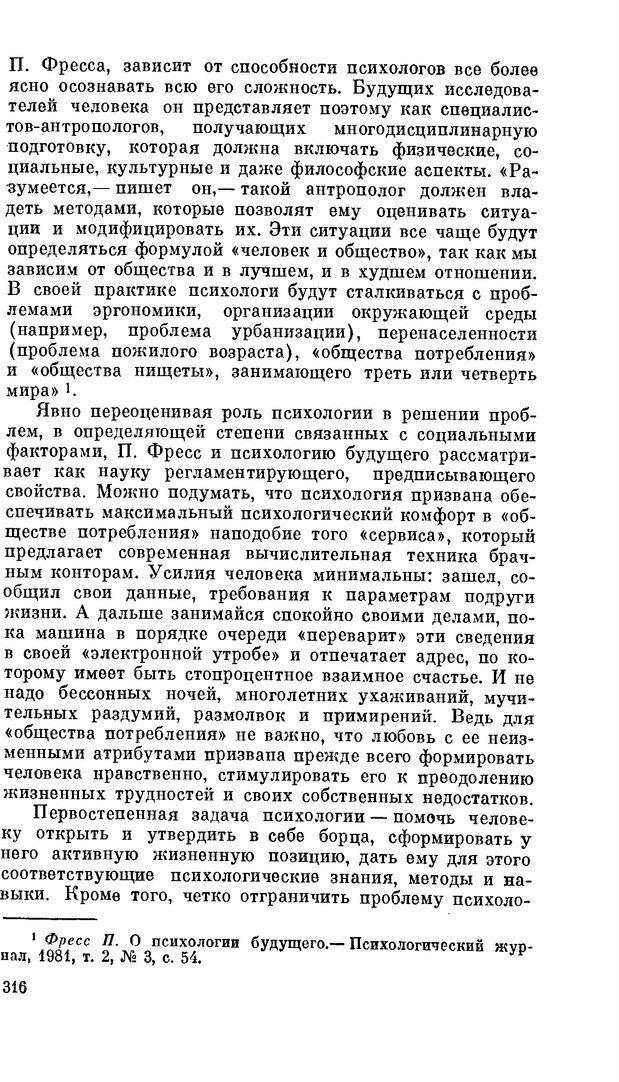 PDF. Резервы человеческой психики. Гримак Л. П. Страница 306. Читать онлайн