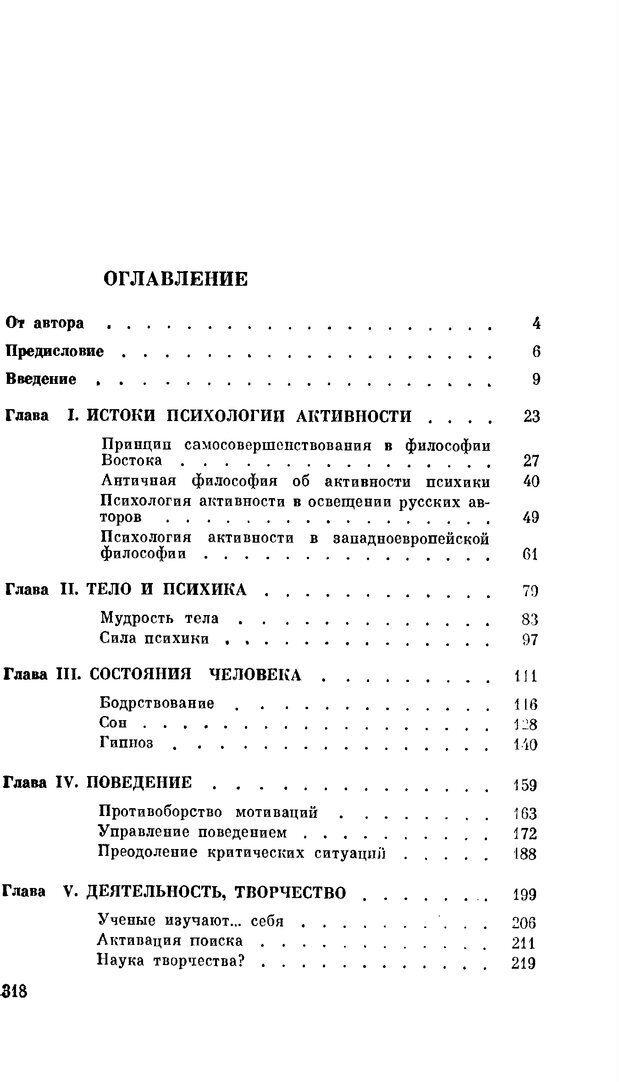 PDF. Резервы человеческой психики. Гримак Л. П. Страница 308. Читать онлайн