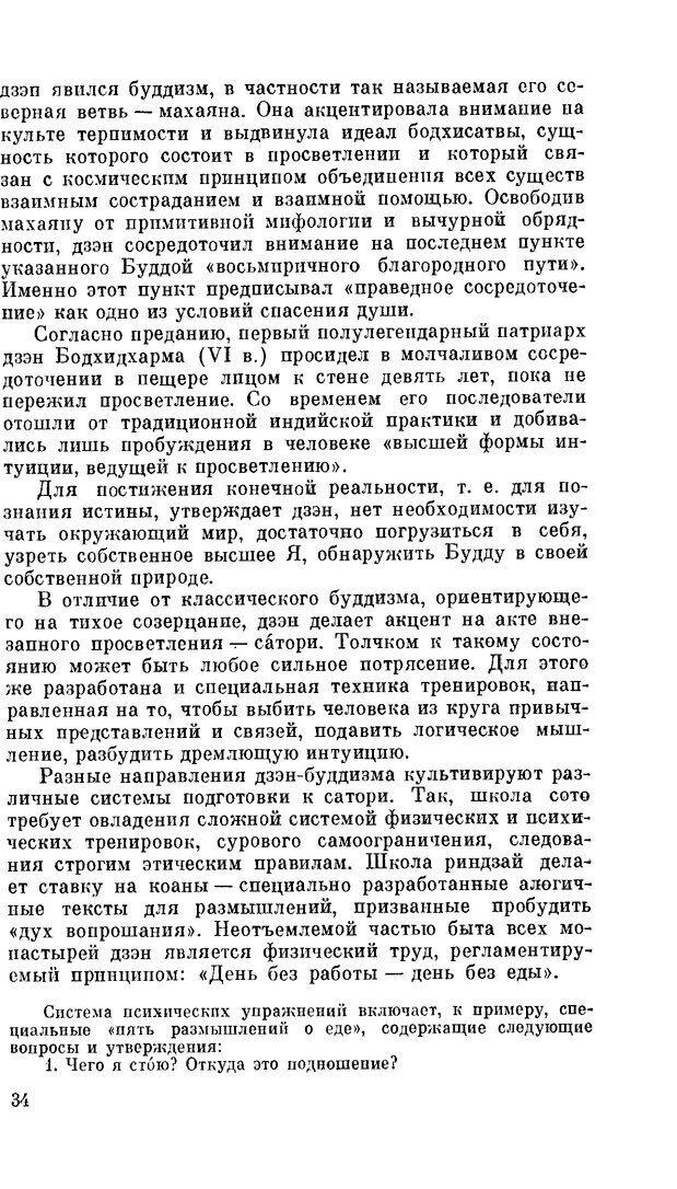 PDF. Резервы человеческой психики. Гримак Л. П. Страница 31. Читать онлайн