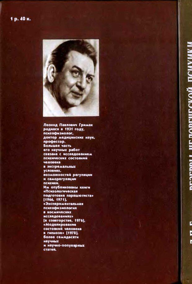 PDF. Резервы человеческой психики. Гримак Л. П. Страница 311. Читать онлайн